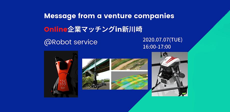 【オンライン/無料】ロボットサービス:Message from a venture companies Online企業マッチングin新川崎