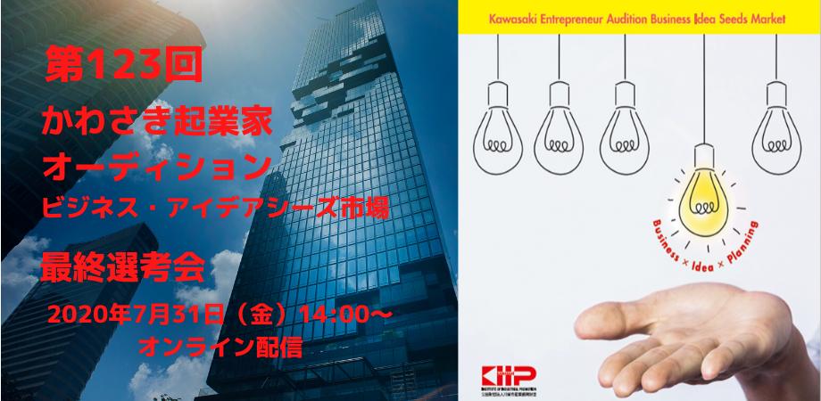 【オンライン開催】第123回  かわさき起業家オーディション  最終選考会