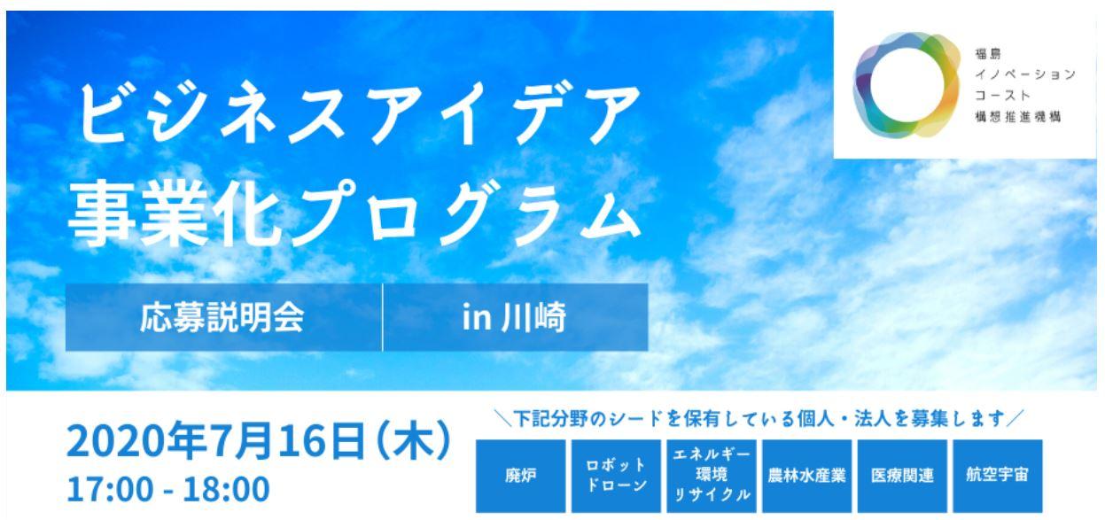 【オンライン/公募説明会】福島イノベーション・コースト構想 ビジネスアイデア事業化プログラム