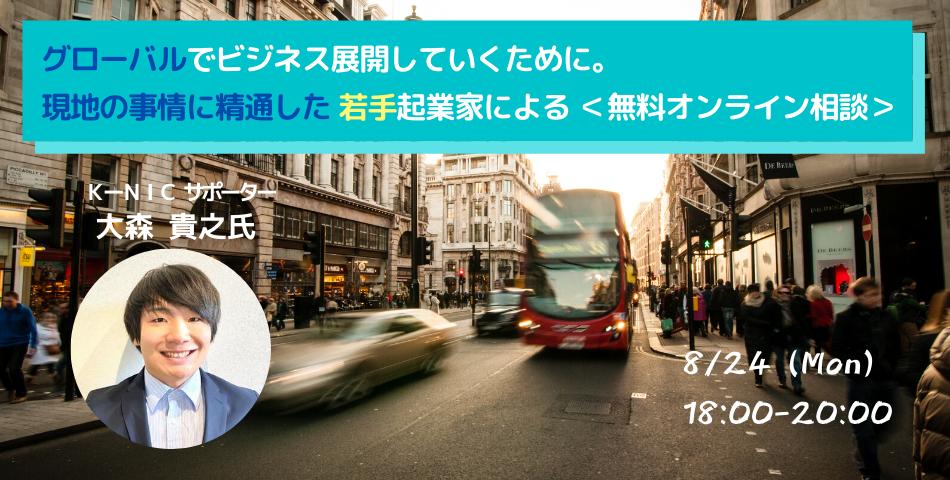 (空き枠あり)【オンライン相談】大森貴之サポーター「グローバルでビジネス展開していくために 無料相談会」