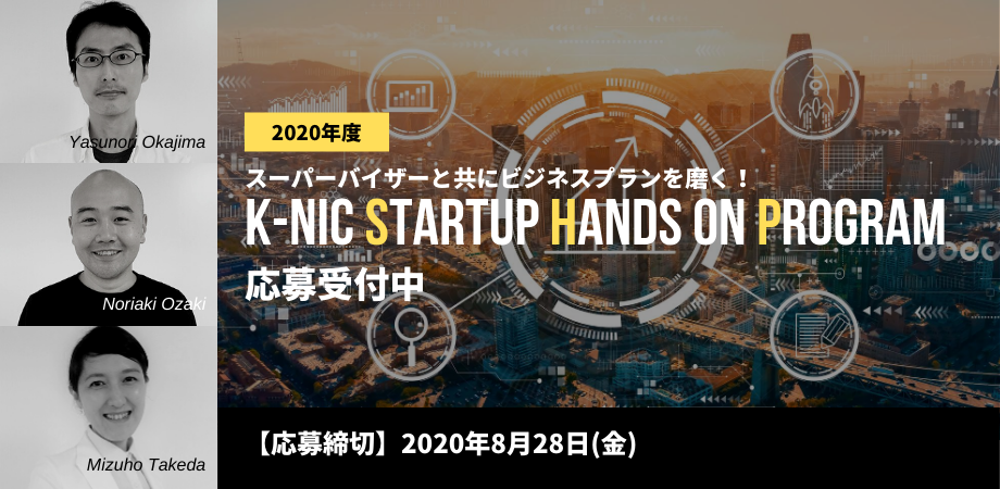 【新規募集中】2020年度K-NIC Startup Hands on Program