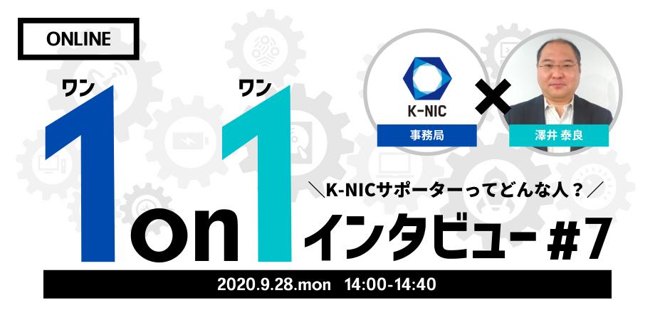 【参加URL公開】K-NICサポーターってどんな人?1on1インタビュー #7/澤井 泰良サポーター