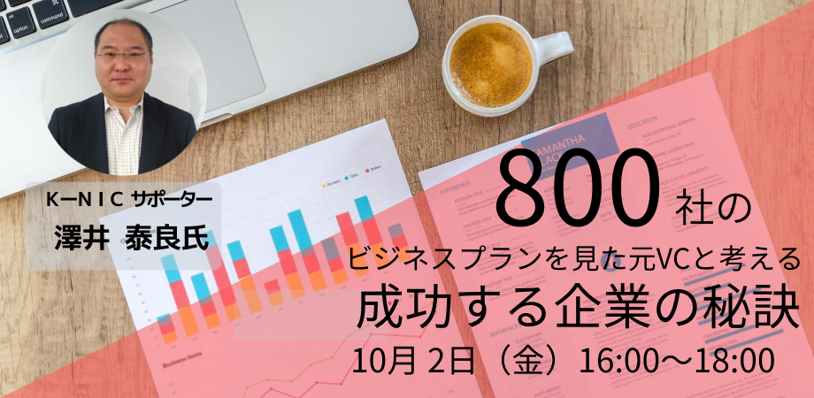 (空き枠あり)【対面/オンライン相談】澤井泰良サポーター「800社のビジネスプランを見た元VCと考える、成功する企業の秘訣」