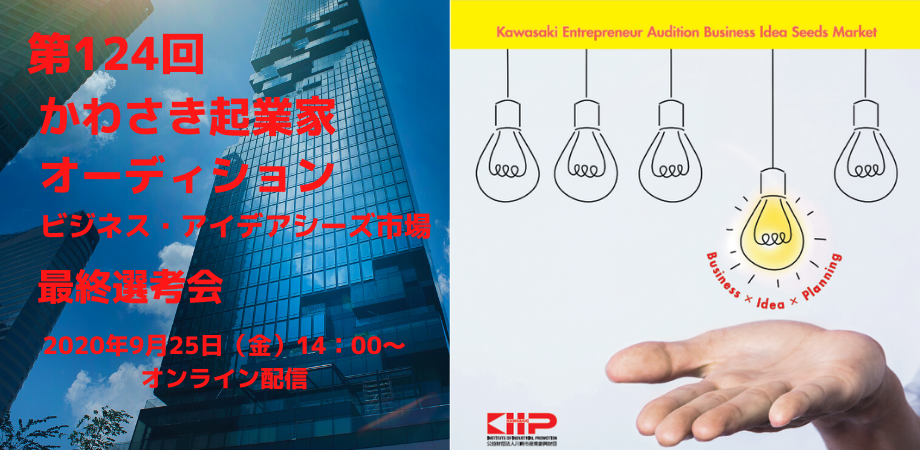 【オンライン開催】第124回  かわさき起業家オーディション  最終選考会