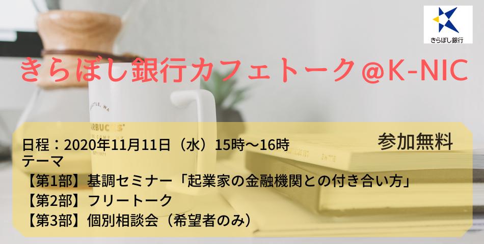 きらぼし銀行カフェトーク@K-NIC