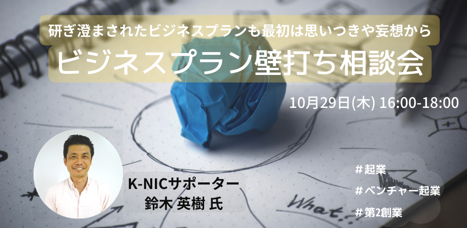 (空き枠あり)【オンライン相談】鈴木英樹サポーター「ビジネスプラン壁打ち 無料相談会」