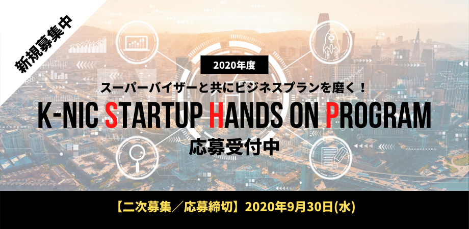 【募集中】2020年度K-NIC Startup Hands on Program