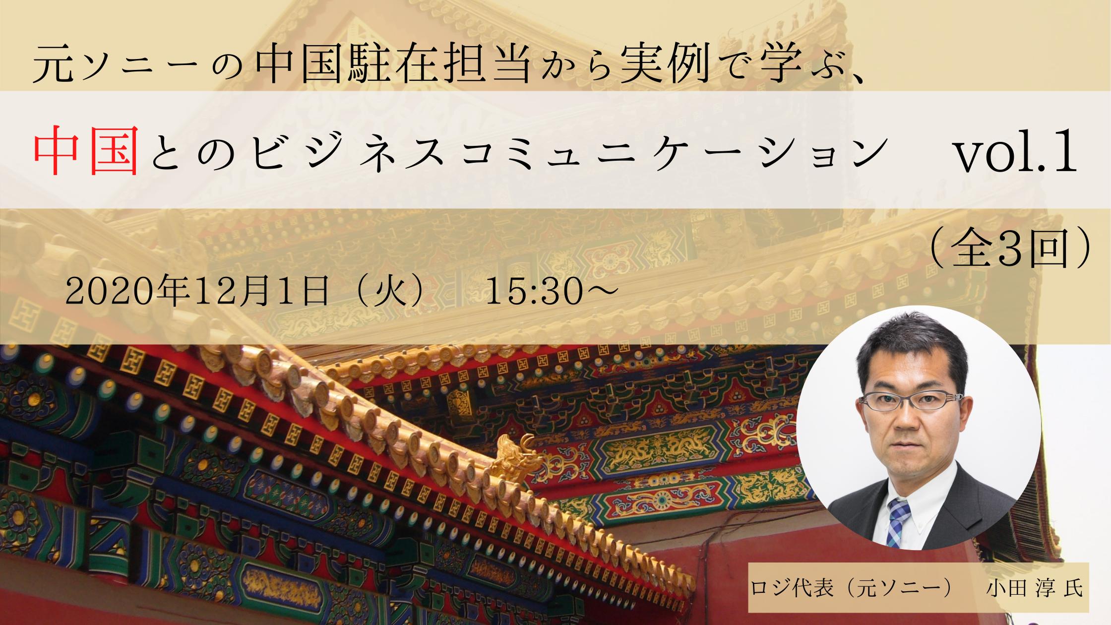 【オンライン】元ソニーの中国駐在担当から実例で学ぶ、中国とのビジネスコミュニケーション vol.1(全3回)