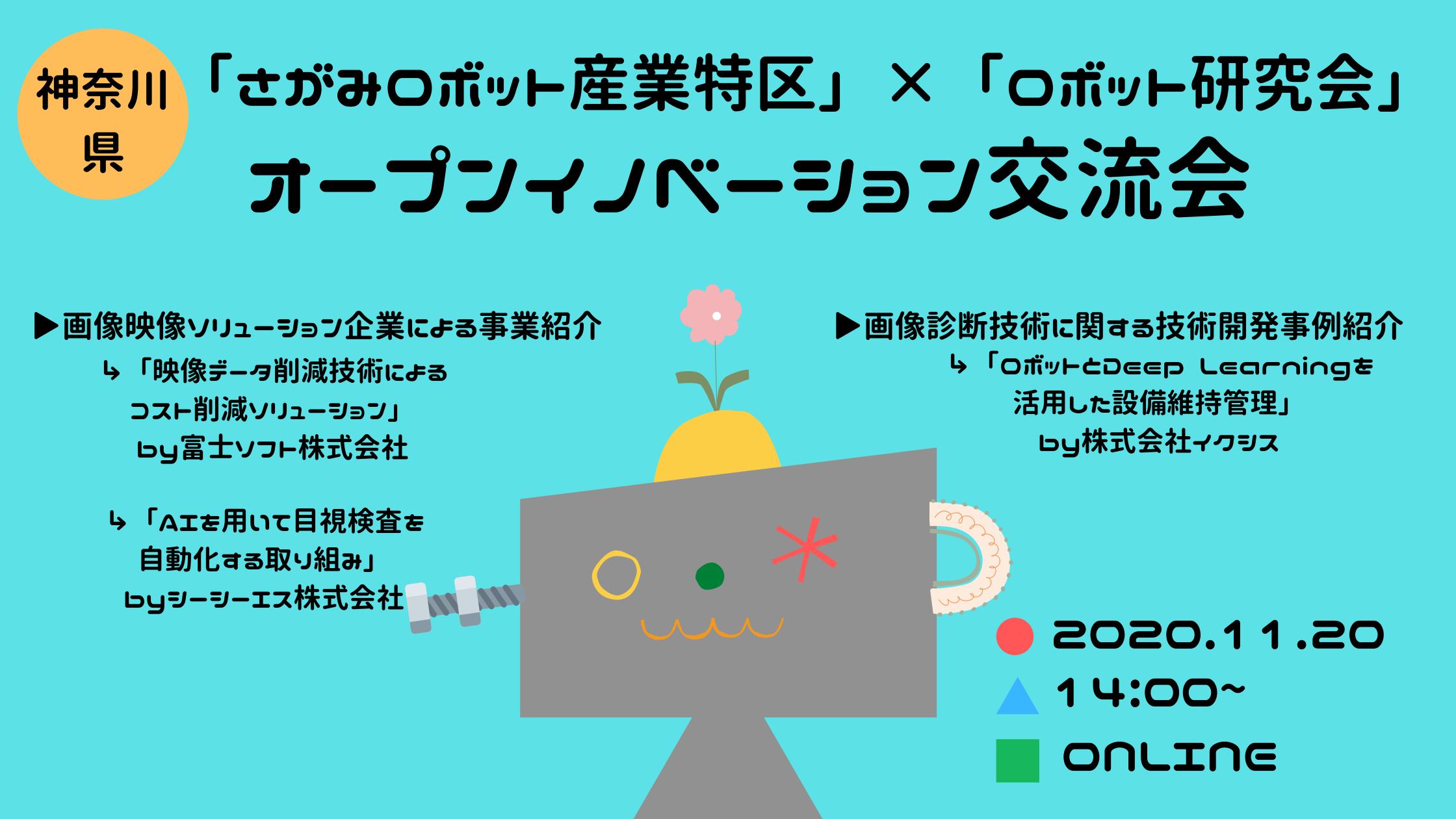 【オンライン】神奈川県「さがみロボット産業特区」×「ロボット研究会」『オープンイノベーション交流会』