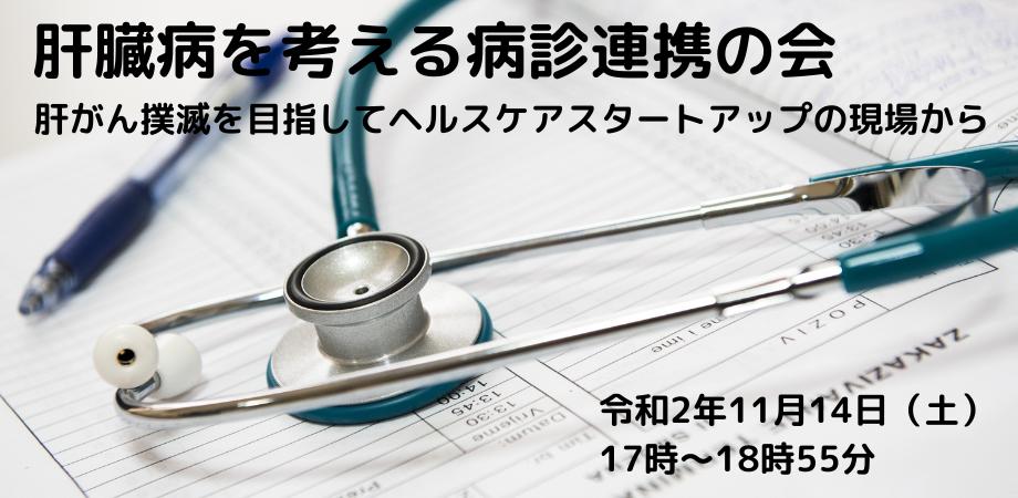 【オンライン】肝臓病を考える病診連携の会