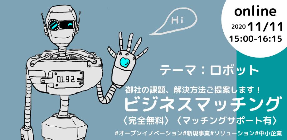 【とことん支援!】ベンチャーによるビジネスマッチング型ピッチイベント㏌新川崎 テーマ:ロボット 〈完全無料〉〈マッチングサポート有〉