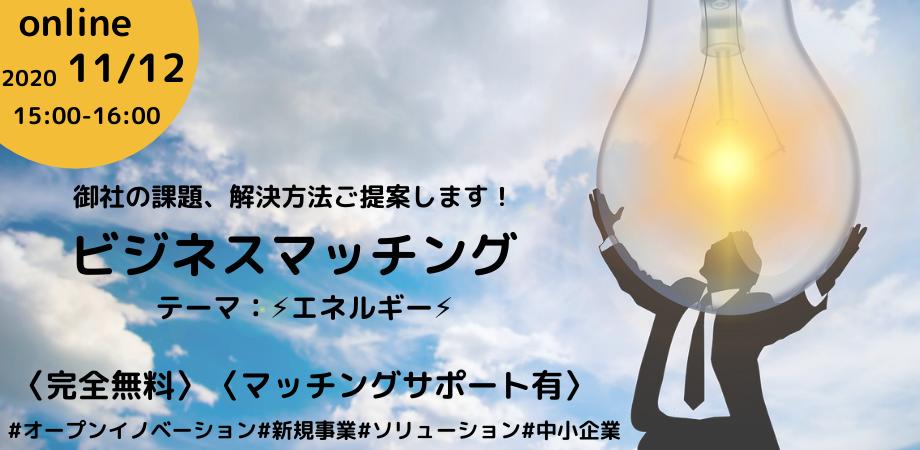 【とことん支援!】ベンチャーによるビジネスマッチング型ピッチイベント㏌新川崎 テーマ:エネルギー 〈完全無料〉〈マッチングサポート有〉