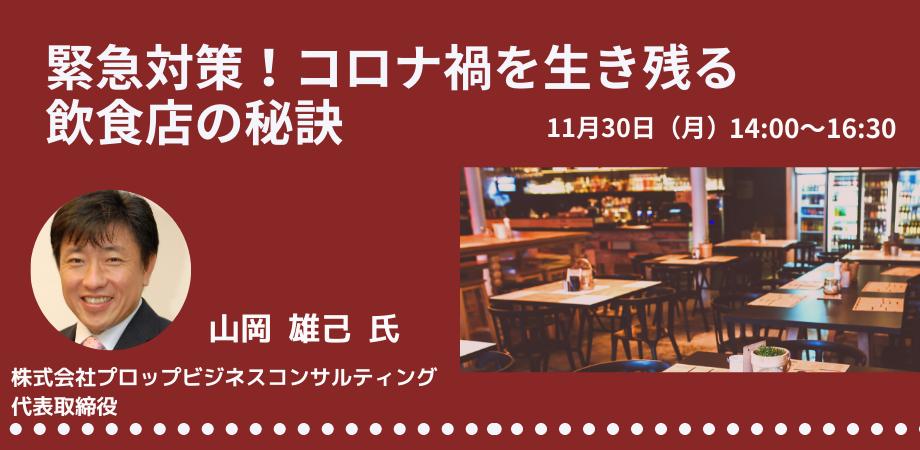 【オンライン】緊急対策!コロナ禍を生き残る飲食店の秘訣
