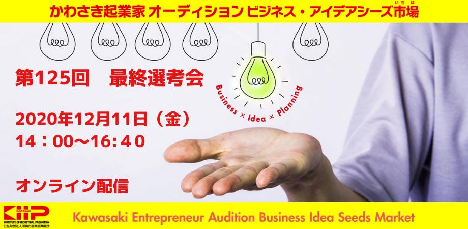 【オンライン】第125回「かわさき起業家オーディション ビジネス・アイデアシーズ市場」最終選考会