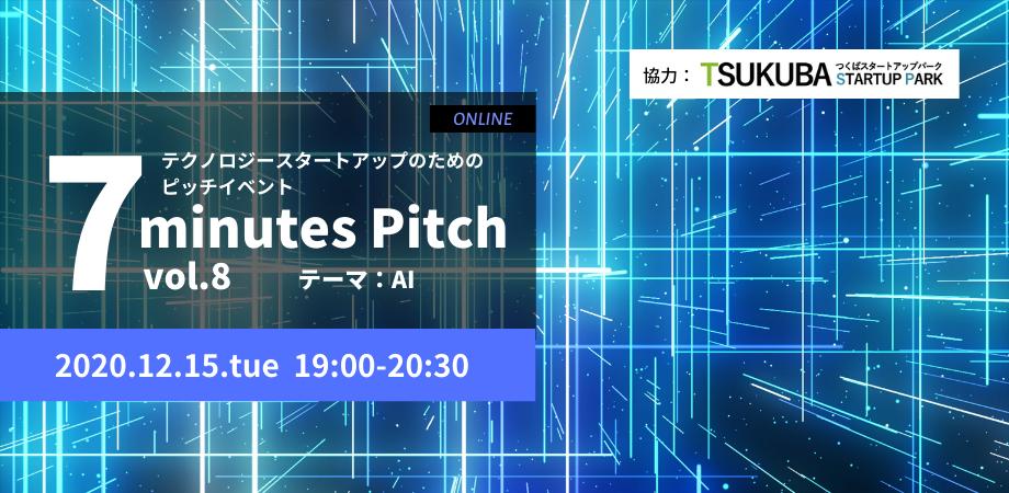 【オンライン】テクノロジースタートアップのためのピッチイベント【7 minutes Pitch vol.8】