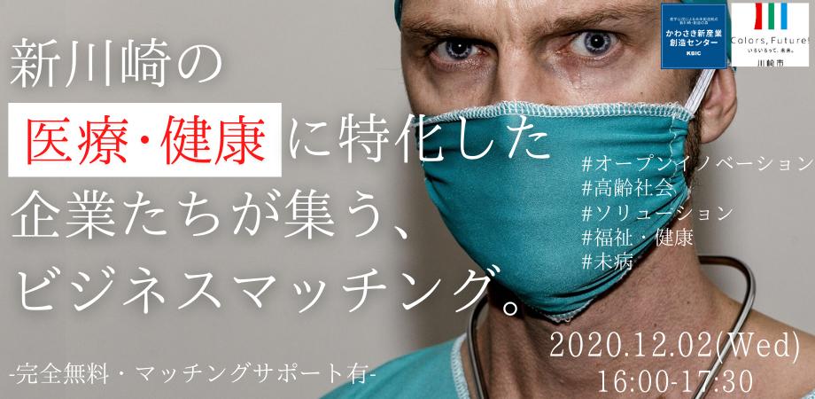 【医療・福祉関係者、必見です!】新川崎の医療・健康に特化した企業が集う、ビジネスマッチング。〈完全無料〉〈マッチングサポート有〉
