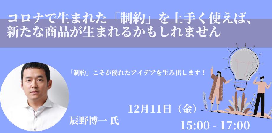 (空き枠あり)【オンライン相談】辰野博一サポーター「コロナで生まれた「制約」を上手く使えば、新たな商品が生まれるかもしれません」