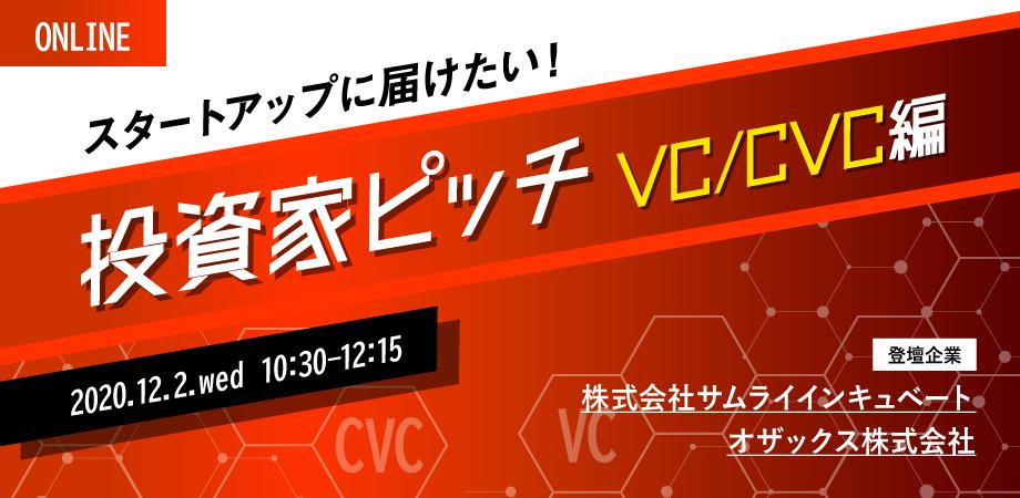 【オンライン開催】スタートアップに届けたい!投資家ピッチ VC/CVC編