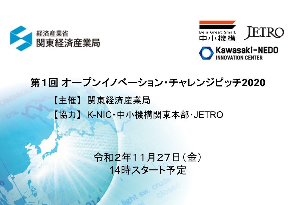 【オンライン】第1回オープンイノベーション・チャレンジピッチ2020