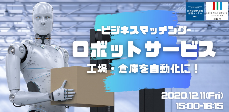 【ビジネスマッチング】 ロボットサービス -工場・倉庫を自動化に!- 〈完全無料〉〈マッチングサポート有〉