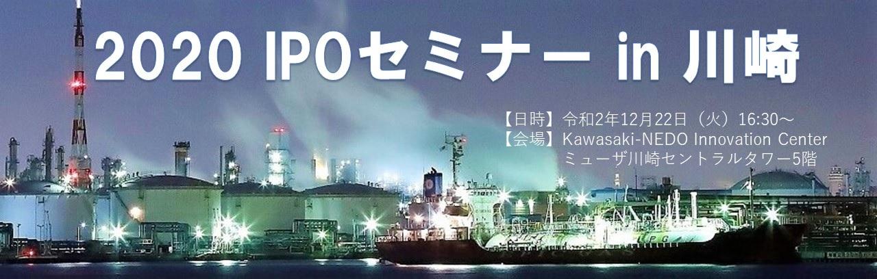 【オンライン】2020  IPOセミナー in 川崎