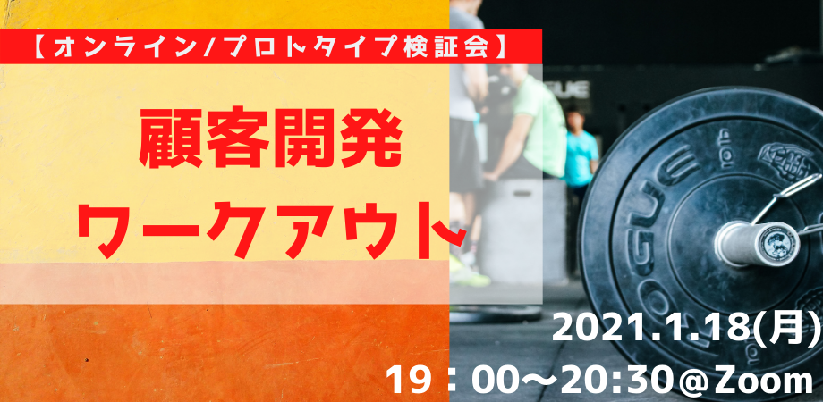 【オンライン/プロトタイプ検証会】顧客開発ワークアウト