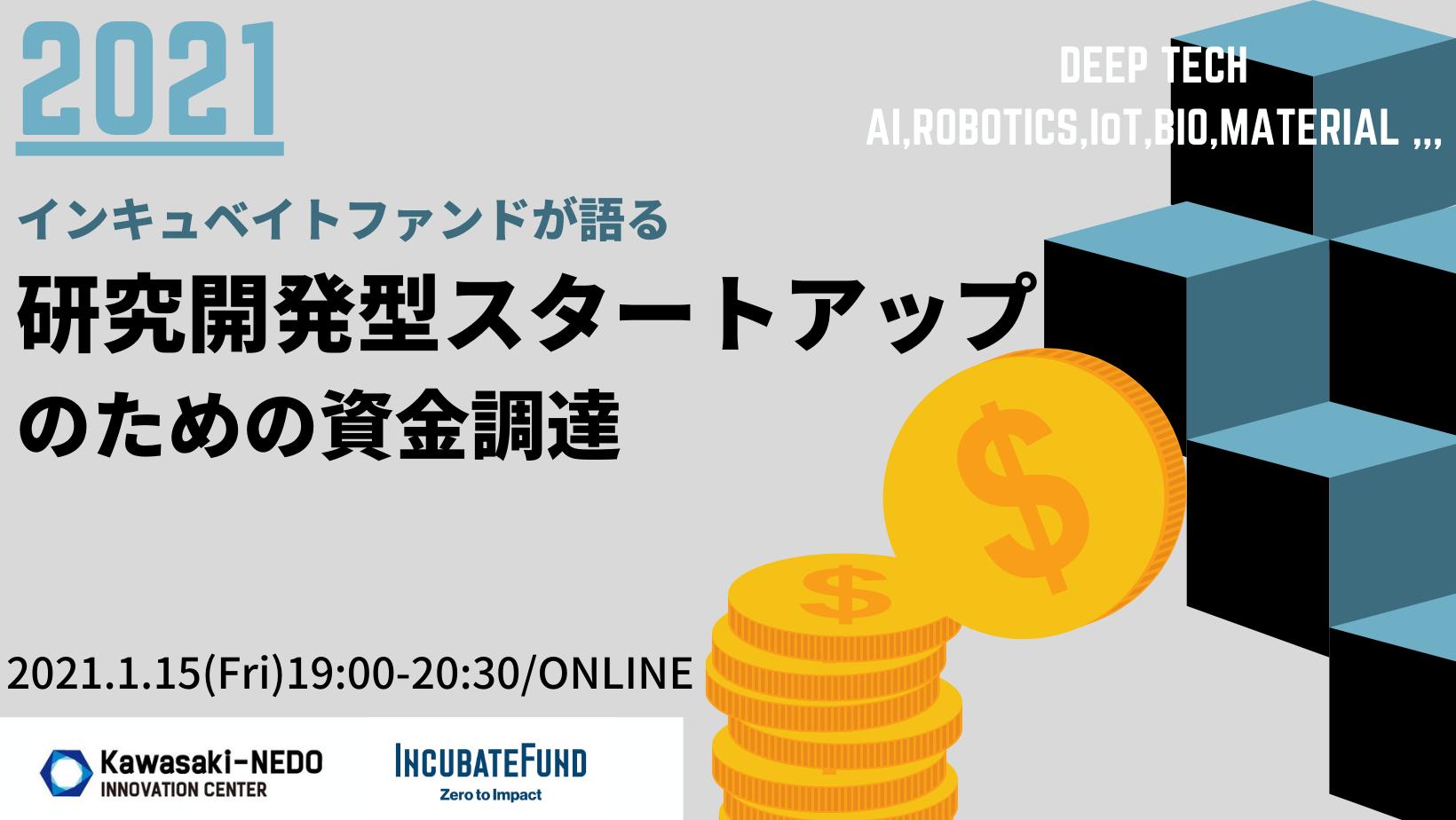 【オンライン】2021年 インキュベイトファンドが語る 研究開発型スタートアップのための資金調達