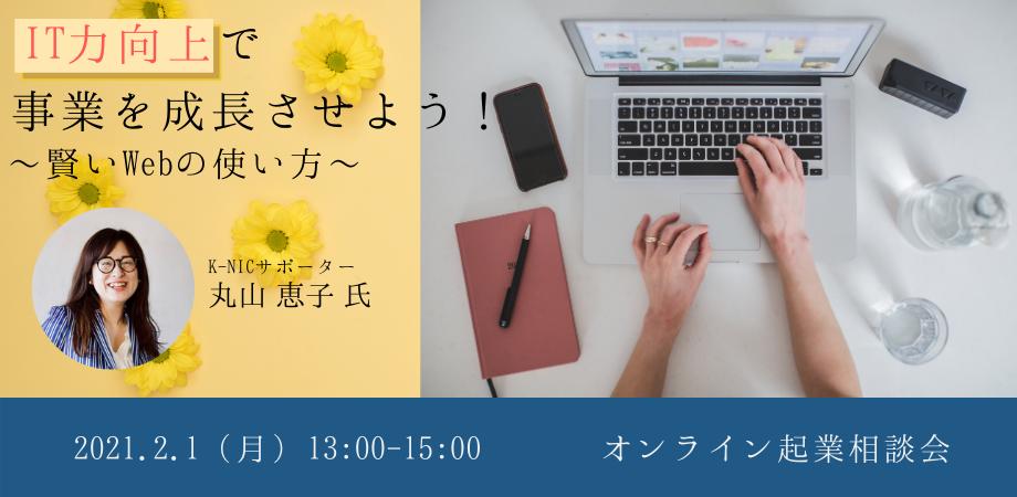 (空き枠あり)【オンライン相談】丸山恵子サポーター「IT力向上で事業を成長させよう! 賢いWebの使い方」