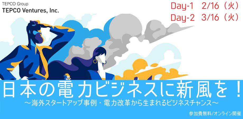 【東京電力ベンチャーズpresents】日本の電力ビジネスに新風を!~海外スタートアップ事例、電力改革から生まれるビジネスチャンス~