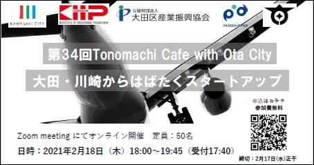 【オンライン】第34回Tonomachi Cafe with Ota City 大田・川崎からはばたくスタートアップ