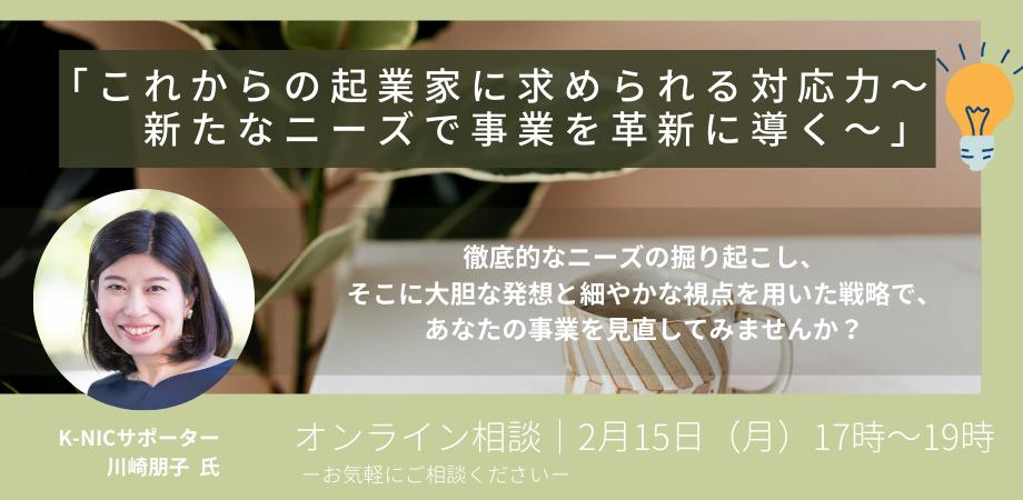 (空き枠あり)【オンライン相談】川崎朋子サポーター「これからの起業家に求められる対応力~新たなニーズで事業を革新に導く~」