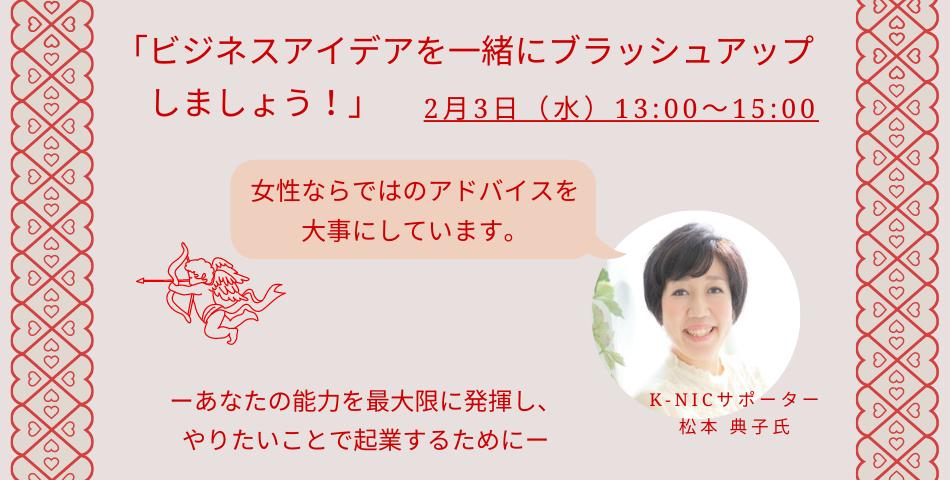 (満席)【オンライン相談】松本典子 サポーター「ビジネスアイデアを一緒にブラッシュアップしましょう!」