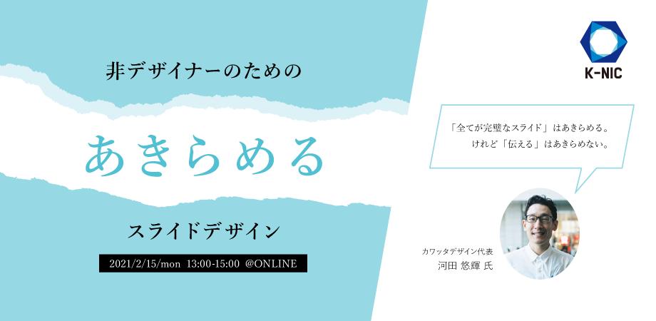 【オンライン】非デザイナーのための「あきらめる」スライドデザイン