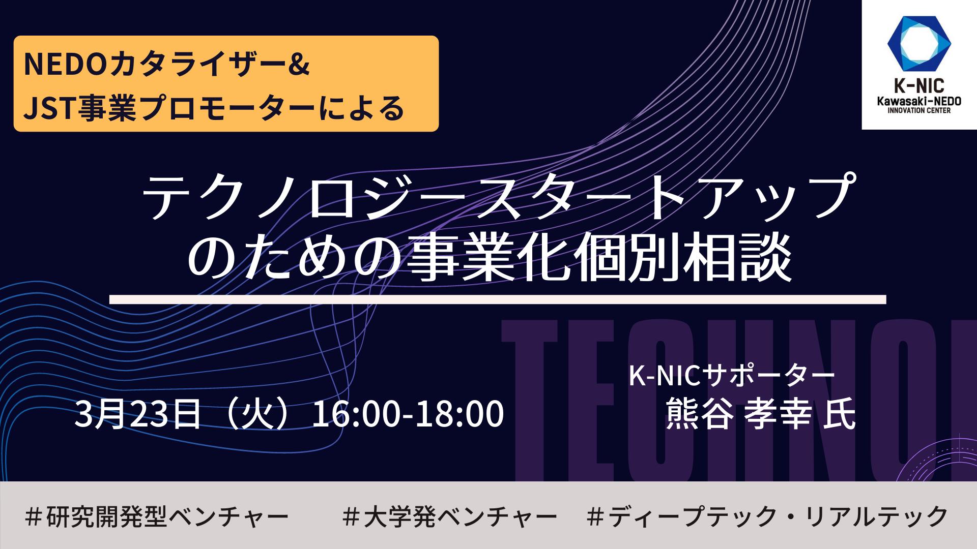(空き枠あり)【オンライン相談】熊谷サポーター「NEDOカタライザー&JST事業プロモーターによる テクノロジースタートアップのための事業化個別相談」
