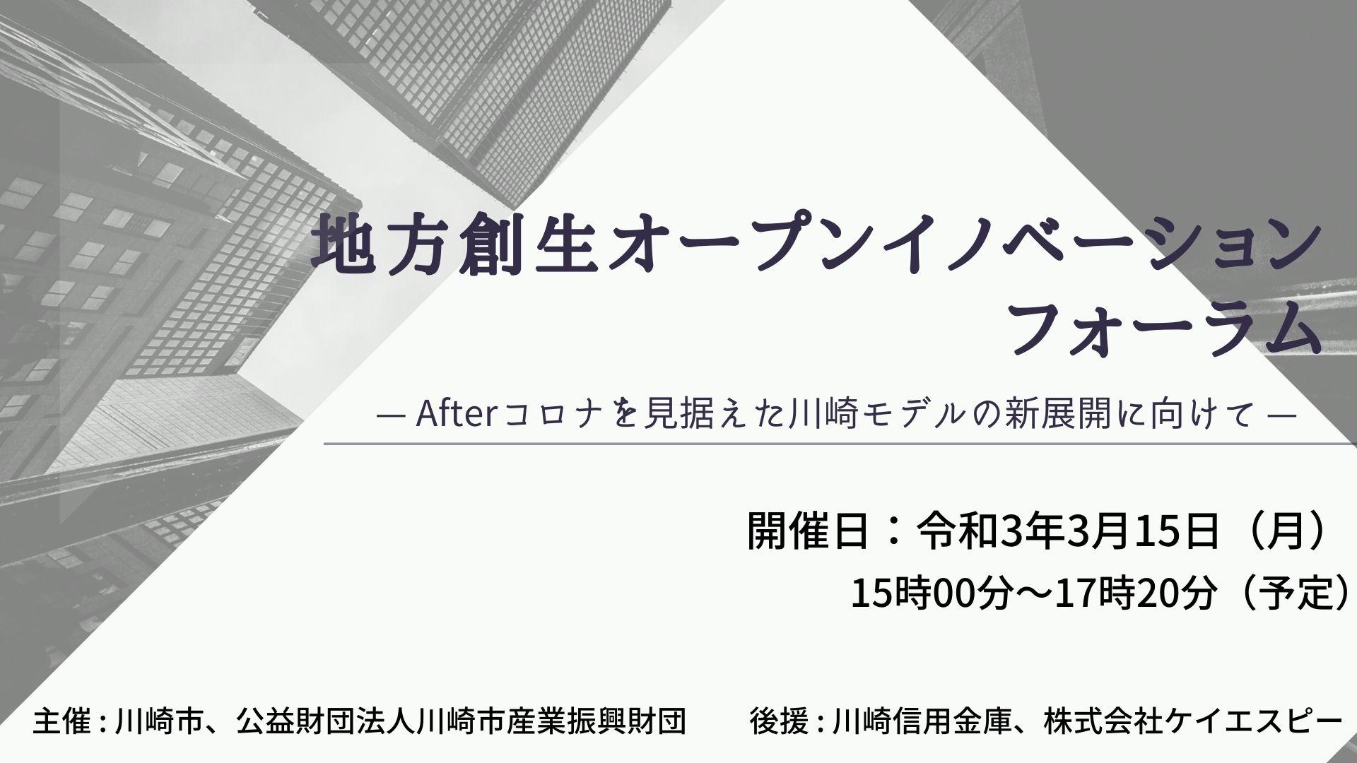 【オンライン/オフライン】地方創生オープンイノベーションフォーラム -Afterコロナを見据えた川崎モデルの新展開に向けて-