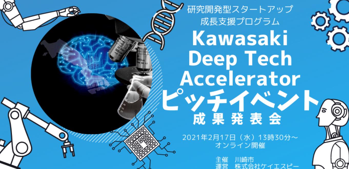 【オンライン】Kawasaki Deep Tech Accelerator ピッチイベント(成果発表会)