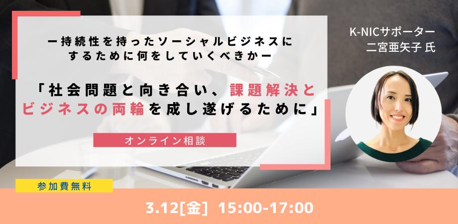 (満席)【オンライン相談】二宮亜矢子サポーター「社会問題と向き合い、課題解決とビジネスの両輪を成し遂げるために」