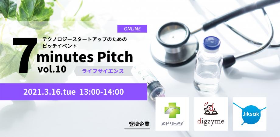【オンライン】テクノロジースタートアップのためのピッチイベント【7 minutes Pitch vol.10】