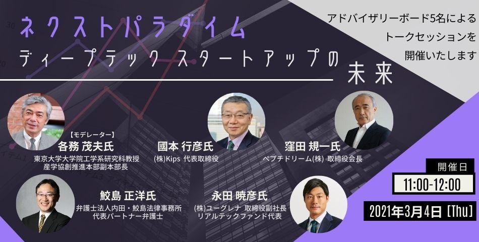 【オンライン】ネクストパラダイム  ディープテックスタートアップの未来