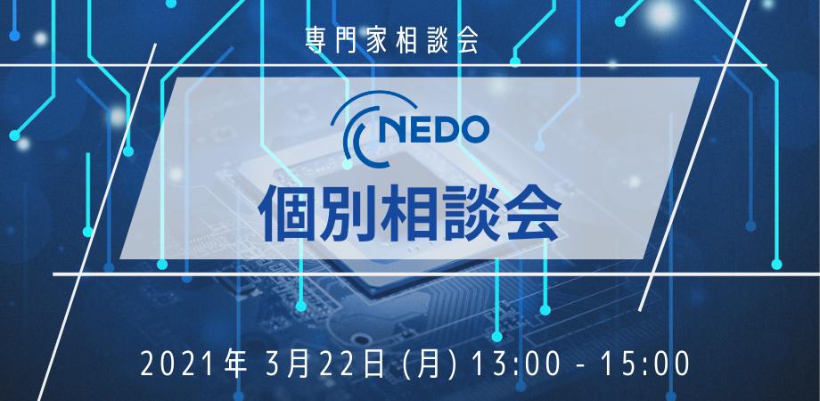 (空き枠あり)【オンライン相談】NEDO研究開発型ベンチャー支援事業担当者による個別相談会