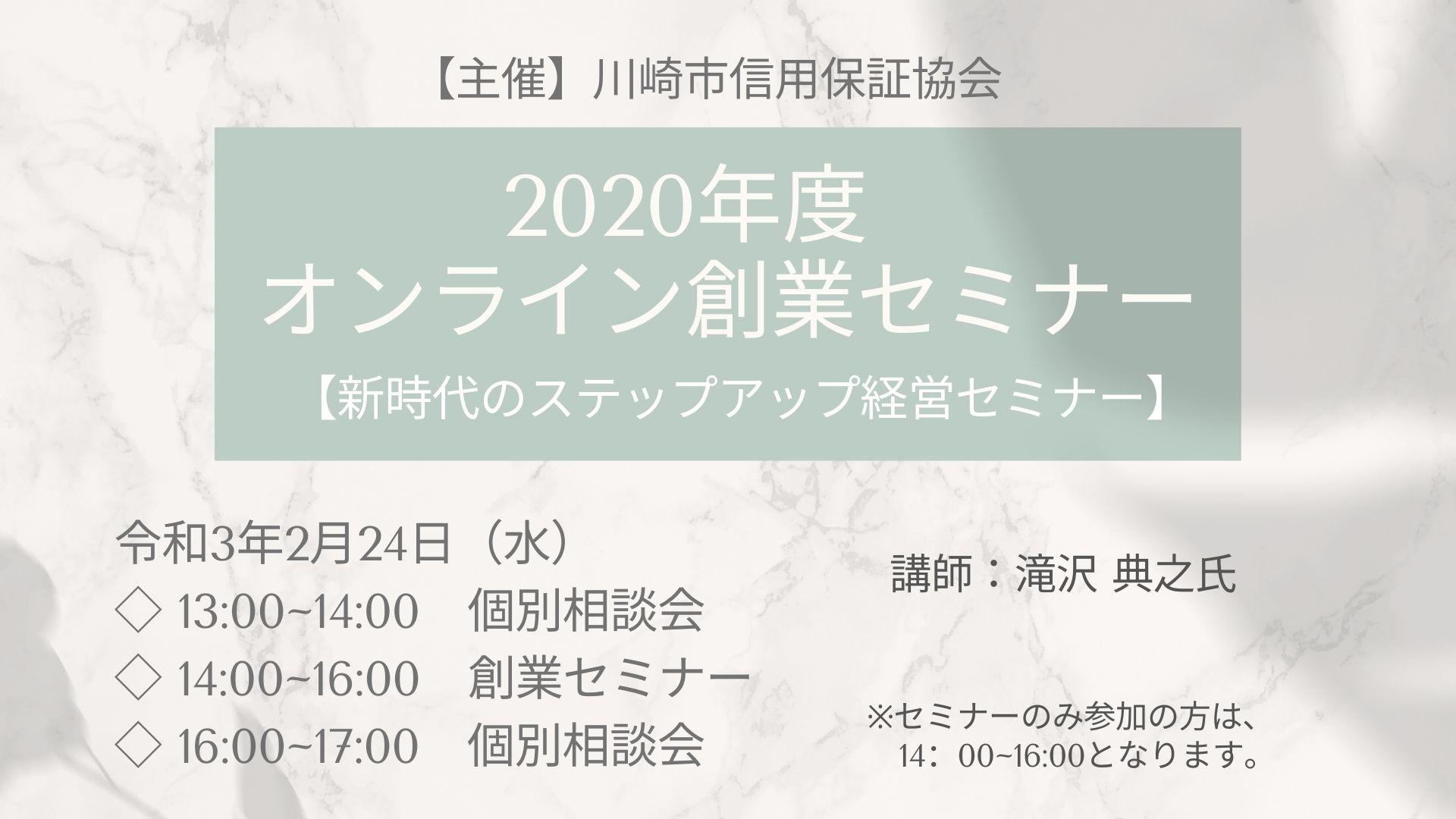 【オンライン】2020年度 オンライン創業セミナー