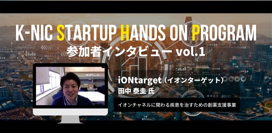 創薬支援ベンチャー立ち上げを目指して 起業を選んだ研究者の挑戦【iONtarget】
