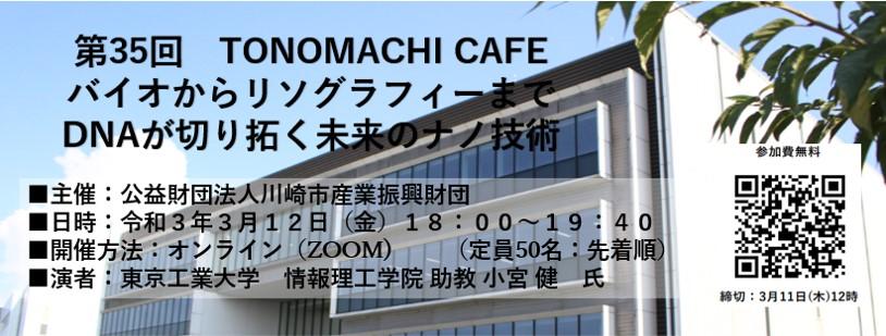 【オンライン】第35回 Tonomachi Cafe バイオからリソグラフィーまで DNAが切り拓く未来のナノ技術