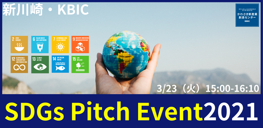 【オンライン】【新川崎・KBIC】SDGs Pitch event2021
