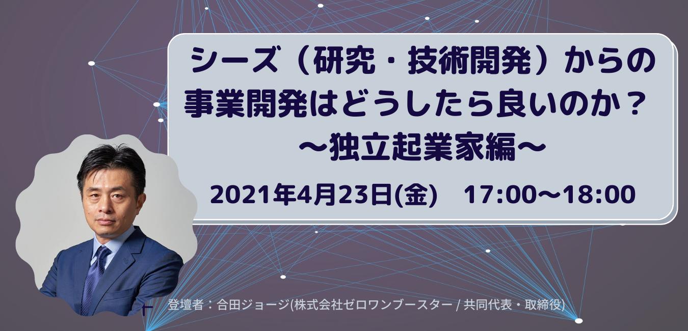 【オンライン】シーズ(研究・技術開発)からの事業開発はどうしたら良いのか? ~独立起業家編~