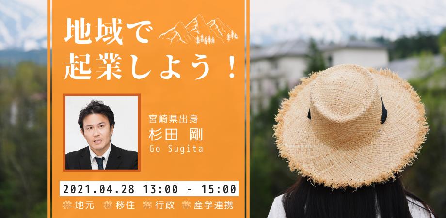 (満席)【オンライン相談】杉田 剛サポーター「地域で起業しよう!」