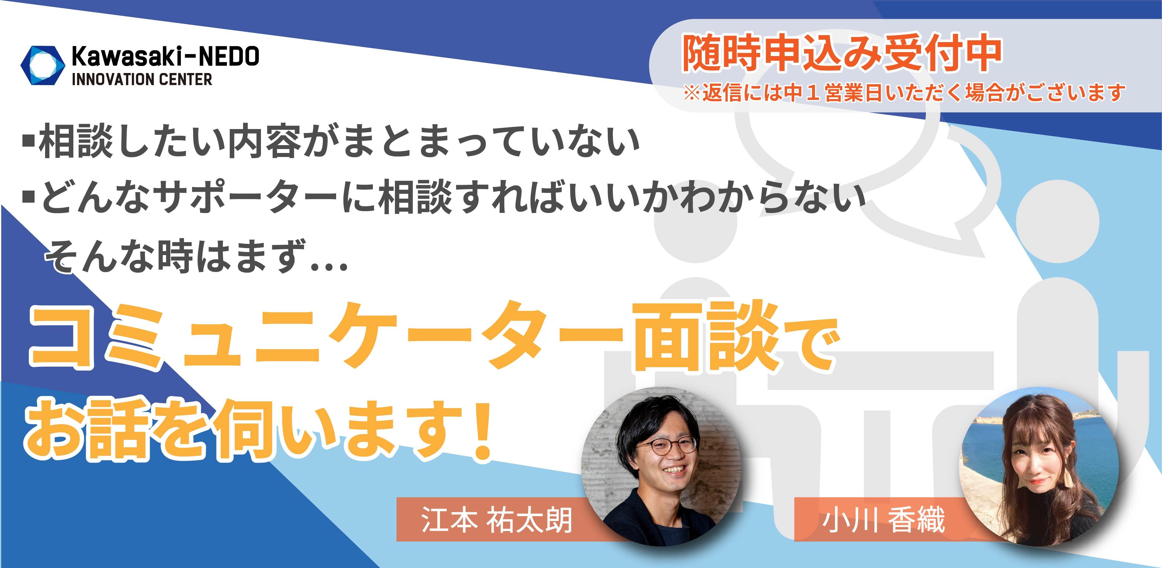 【オンライン】コミュニケーター面談