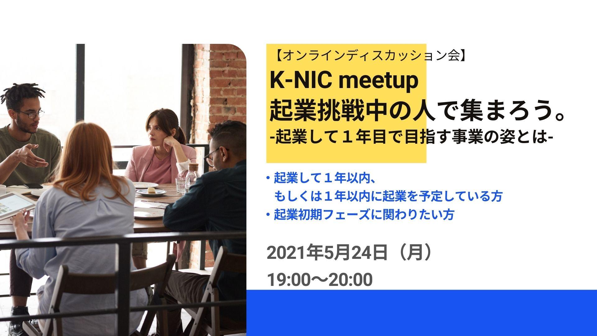 【オンラインディスカッション会】K-NIC meetup 起業挑戦中の人で集まろう。
