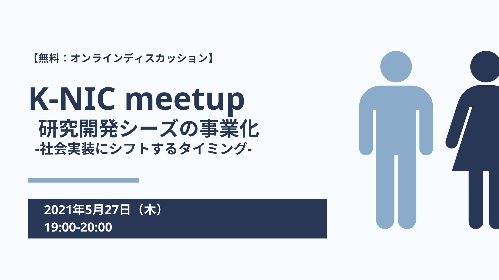 【オンラインディスカッション会】K-NIC meetup 研究開発シーズの事業化 -社会実装にシフトするタイミング-