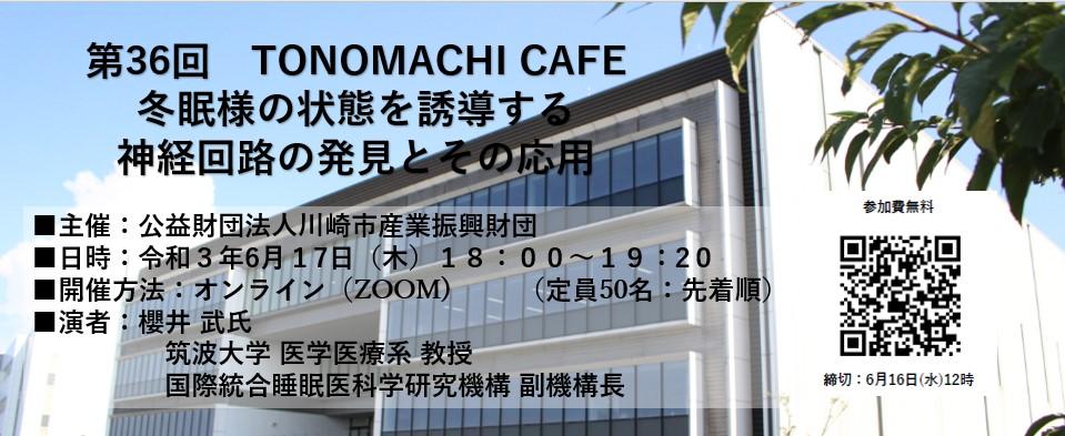 【オンライン】第36回Tonomachi Cafe 「冬眠様の状態を誘導する神経回路の発見とその応用」